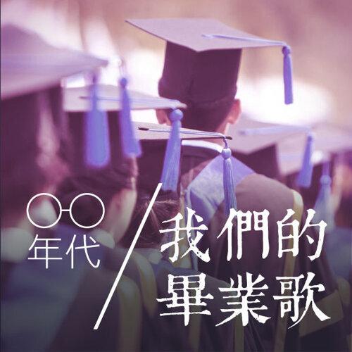 00'我們的畢業歌