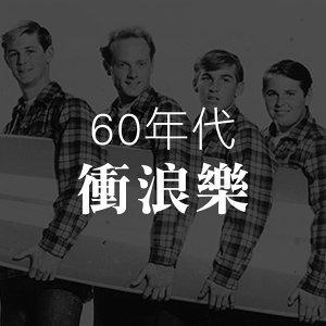 60年代-衝浪樂