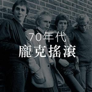 70年代-龐克搖滾