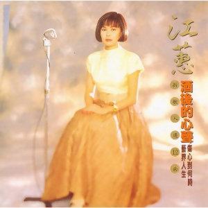 江蕙 - 江惠的歌歷年精選