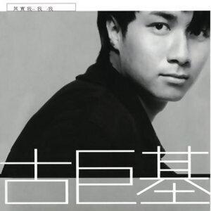 古巨基 (Leo Ku) - All Songs