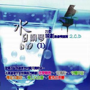水晶鋼琴 - 韓劇