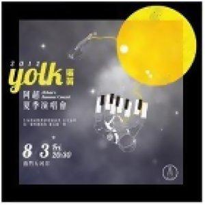 20120803   阿超夏季演唱會《蛋黃 YOLK》