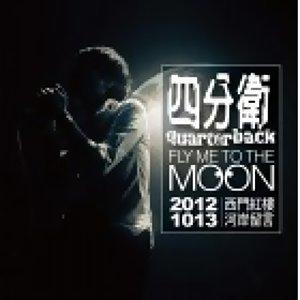 2012.10.13 四分衛 Fly Me To The Moon