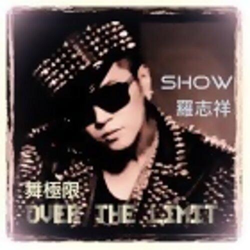 羅志祥 (Show Law) - 舞極限  新歌 金選