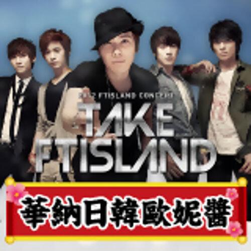 FTISLAND 2012/12/14「一起聽」歌單