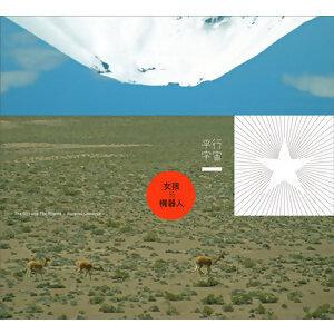 女孩與機器人 Jungle 2012/12/12「一起聽」歌單