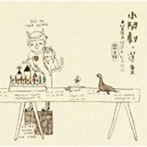 葛洛力 2012/12/12「一起聽」歌單