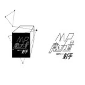 新 電 敢 硬  MP.3 魔幻力量 射手專輯
