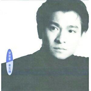 劉德華 (Andy Lau) - 來生緣