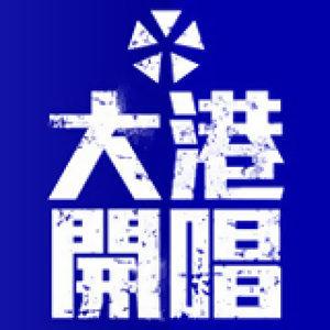 滅火器x胖虎 2013/01/22「一起聽」歌單