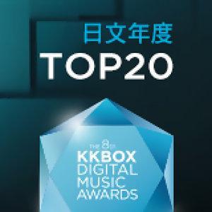 2012 日語年度TOP 20