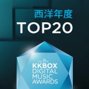 2012 西洋年度TOP 20