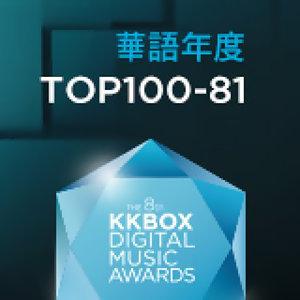 2012 華語年度TOP 100-81