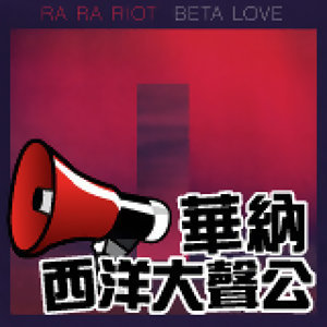 Ra Ra Riot 2013/01/30「一起聽」歌單