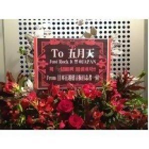 五月天@東京 ZEPP Live 歌單