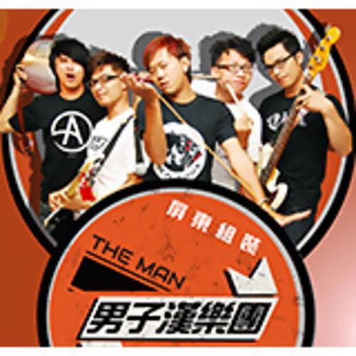 男子漢樂團 2013/03/11「一起聽」歌單