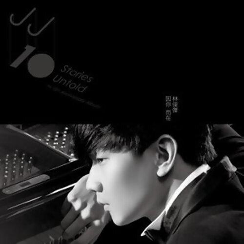 林俊傑 2013/03/21「一起聽」歌單