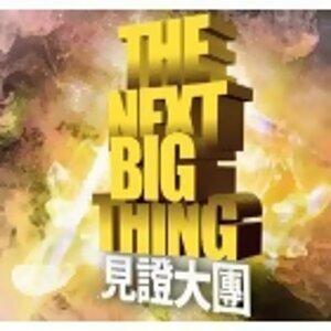 The Next Big Thing見證大團