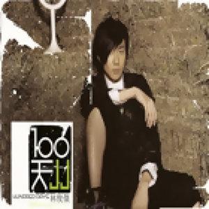 100天主題曲(上)