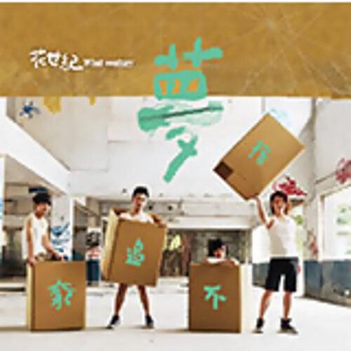 花世紀 2013/04/24「一起聽」歌單