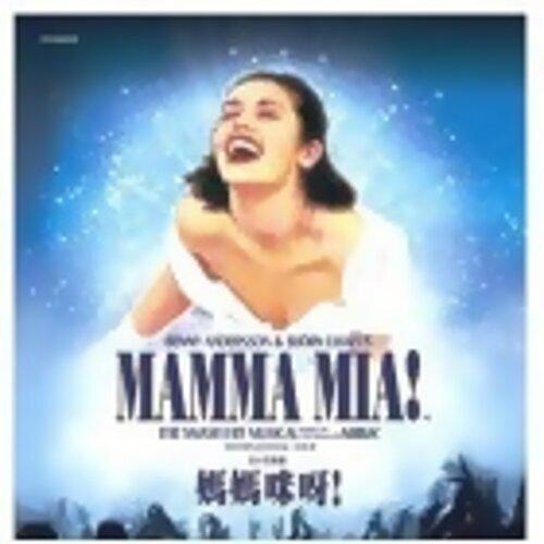 音樂劇 - 媽媽咪呀! MAMMA MIA!!