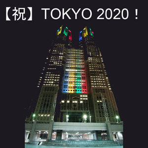 【祝】 TOKYO 2020!イロイロな東京50!