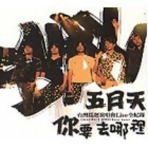 五月天-台灣巡迴演唱會Live全紀錄-你要去哪裡<1>