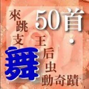 舞王舞后舞動奇蹟 (Disc2)