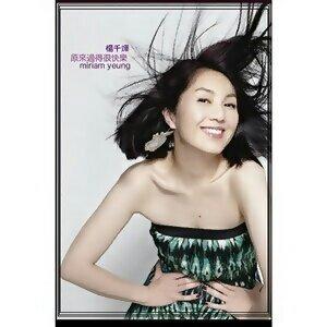 楊千嬅 (Miriam Yeung) - 原來過得很快樂