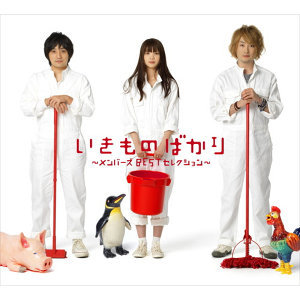 生物股長 (Ikimonogakari) - 首張精選 『生物百科圖鑑』(Member's Best Selection)