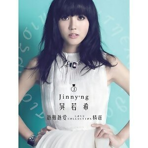 吳若希 (Jinny Ng) - 越難愛Love Collection精選