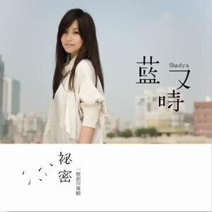 藍又時 (Shadya Lan) - 歌曲點播排行榜