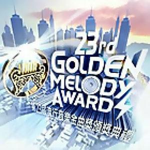 第23屆金曲獎得獎名單
