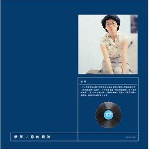 蔡琴 (Tsai Chin) - 歷年精選