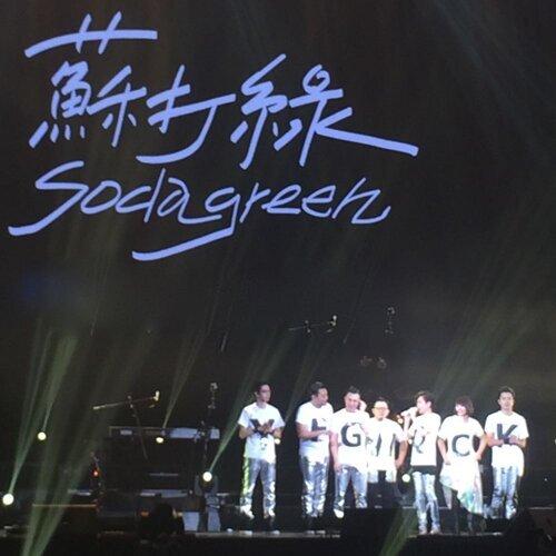 蘇打綠「再遇見」演唱會香港站歌單