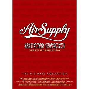 Air Supply (空中補給合唱團) - The Ultimate Collection(世紀典