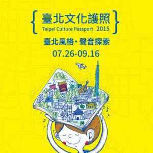 2015 臺北文化護照