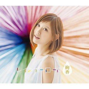 絢香 (Ayaka) - 彩虹道路