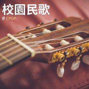 憶青春—校園民歌