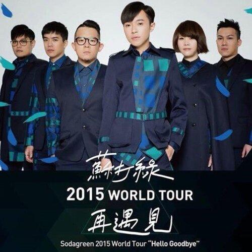 20150724-27 蘇打綠《再遇見》香港演唱會歌單