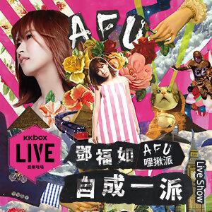 鄧福如KKBOX LIVE預習