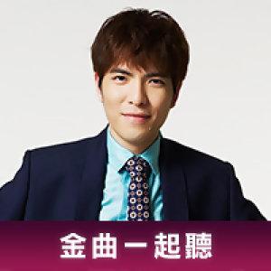 蕭敬騰 2013/06/18「一起聽」歌單