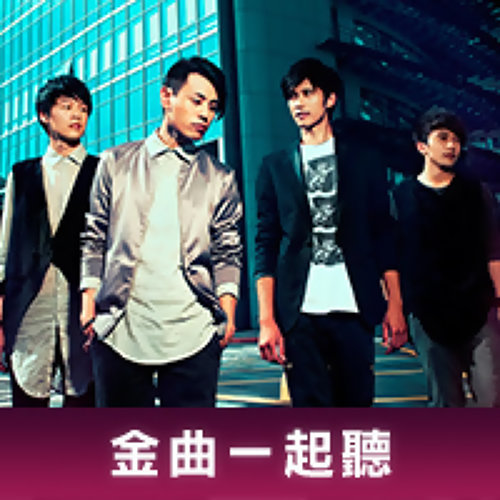 io樂團- 2013/06/25「一起聽」歌單