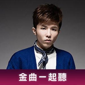 小宇 2013/06/26「一起聽」歌單