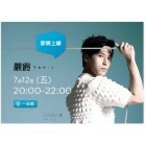 ★ 嚴爵「壹起聽」歌單 12/7/2013