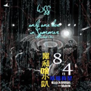 """13"""" 7/25 草莓救星ARNY+啟泰歌單"""