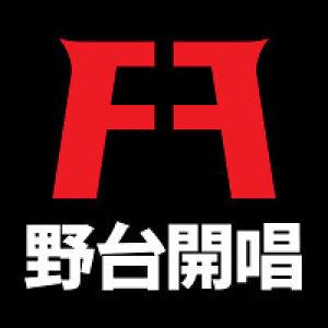 四分衛-阿山 2013/07/26「一起聽」歌單