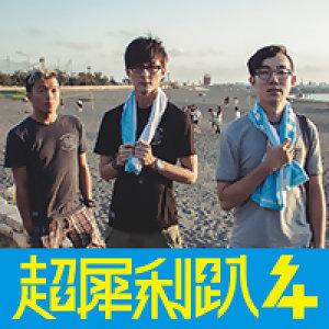 胖虎 BENN 2013/08/02「一起聽」歌單