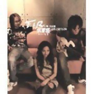 飛兒樂團(F.I.R.)-我要飛-尋夢之途全紀錄